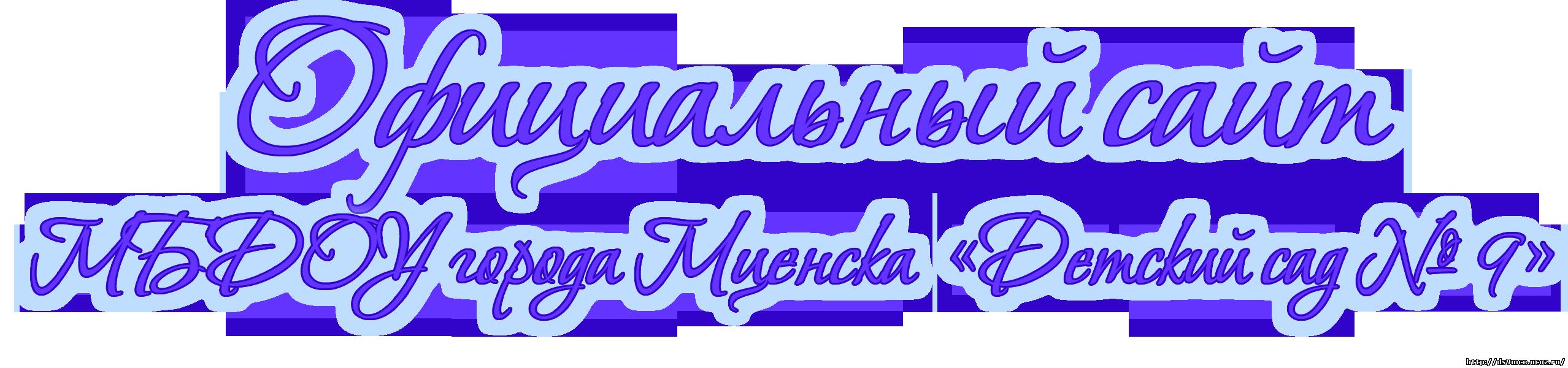 Официальный сайт МБДОУ детский сад комбинированного вида № 9 города Мценска